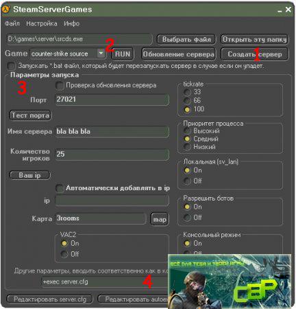 Steamservergames как создать сервер